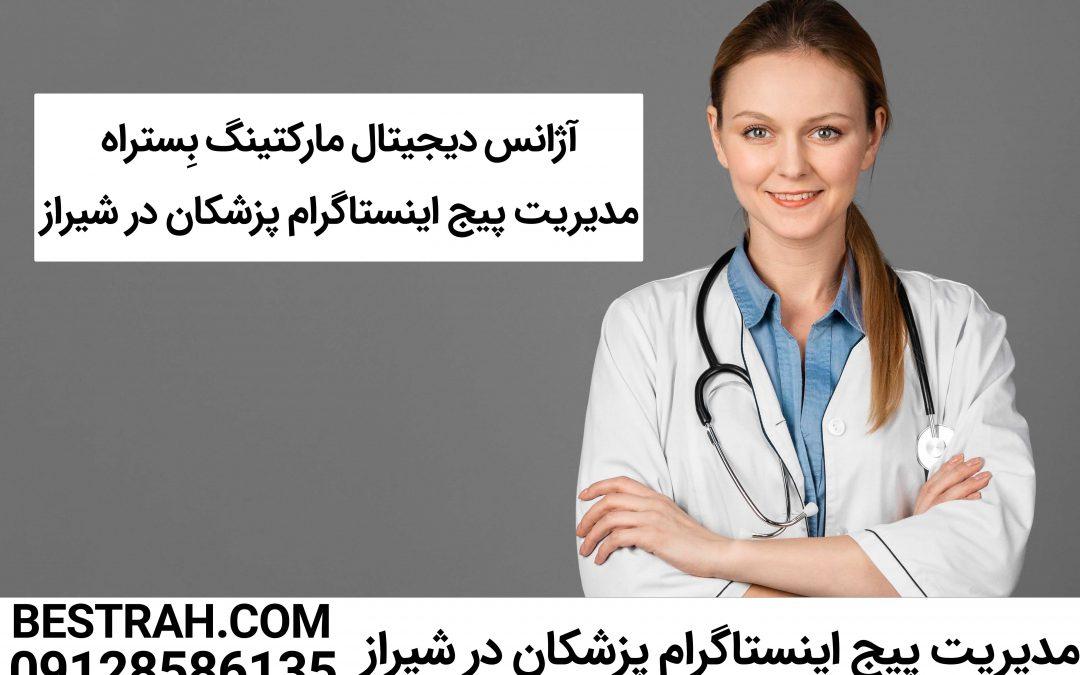 ادمین اینستاگرام پزشکان در شیراز